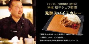 ミシュラン一つ星掲載店 HATSU監修 発酵スパイスカレー