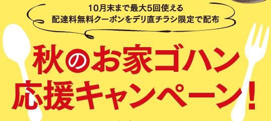 秋のお家ゴハン応援キャンペーン