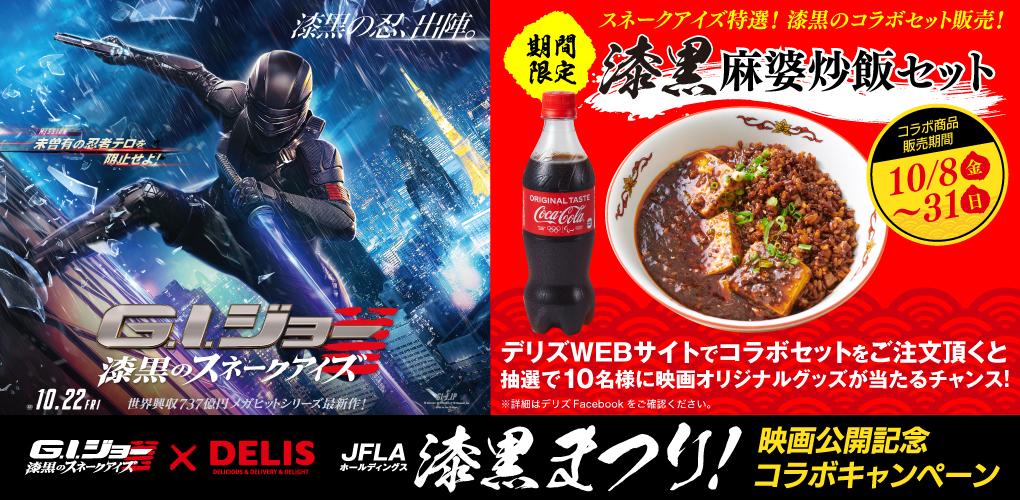 映画『GIジョー』×デリズ!漆黒祭りキャンペーン!
